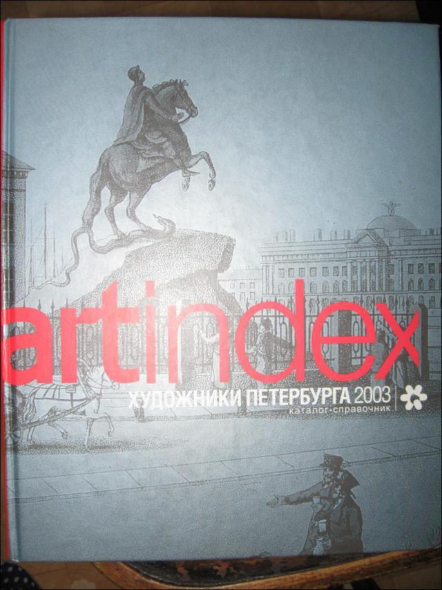 ARTINDEX_Sankt-Peterburg_Katalog.2003_oblowka