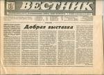 O Lapinoj statqq FrolovojPetergofskij Vestnik 29.06.2000.
