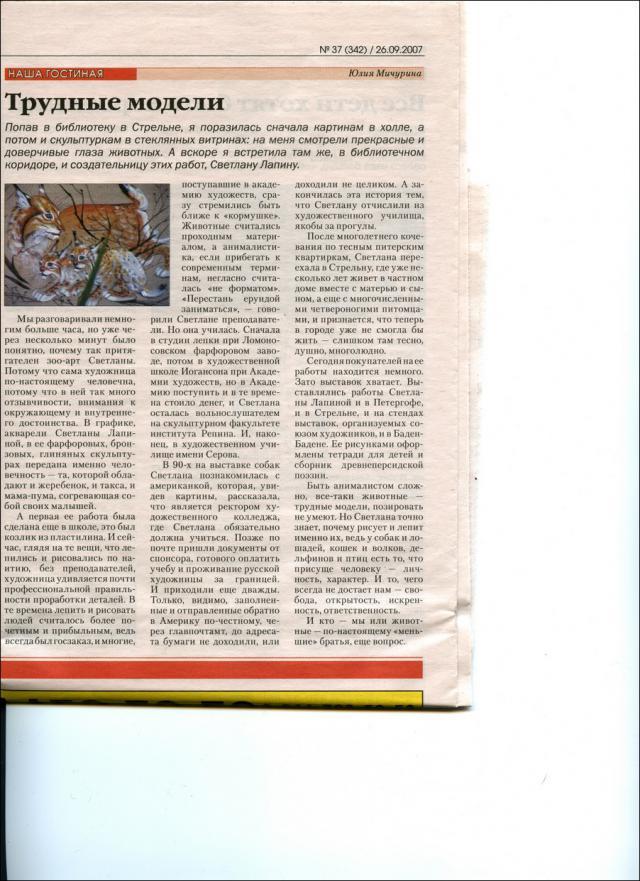 Statqq o Lapinoj Gorodok -info 26.09.2007.Uliq Mihurina