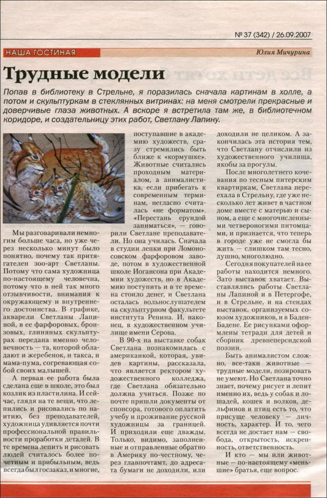 Statqq o Lapinoj Gorodok -info 26.09.2007.Uliq Mihurina1