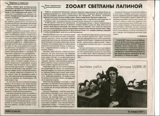 Statqq o Lapinoj Vesti Strelqny 31.01.2007.