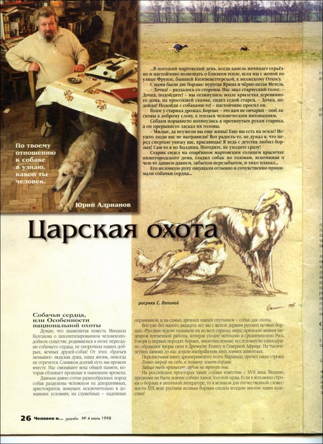 Risunki Lapinoj v statqe Carkaq ohota Uriq Adrianova v wurnale Helovek i zdorovqe 04.07.1998.-14