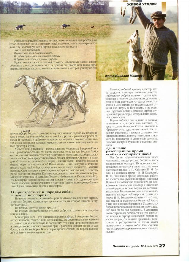 Risunki Lapinoj v statqe Carkaq ohota Uriq Adrianova v wurnale Helovek i zdorovqe 04.07.1998.-24
