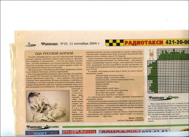 Risunok vstatqe I. Lapinoj Fontan 11.09 2004 g