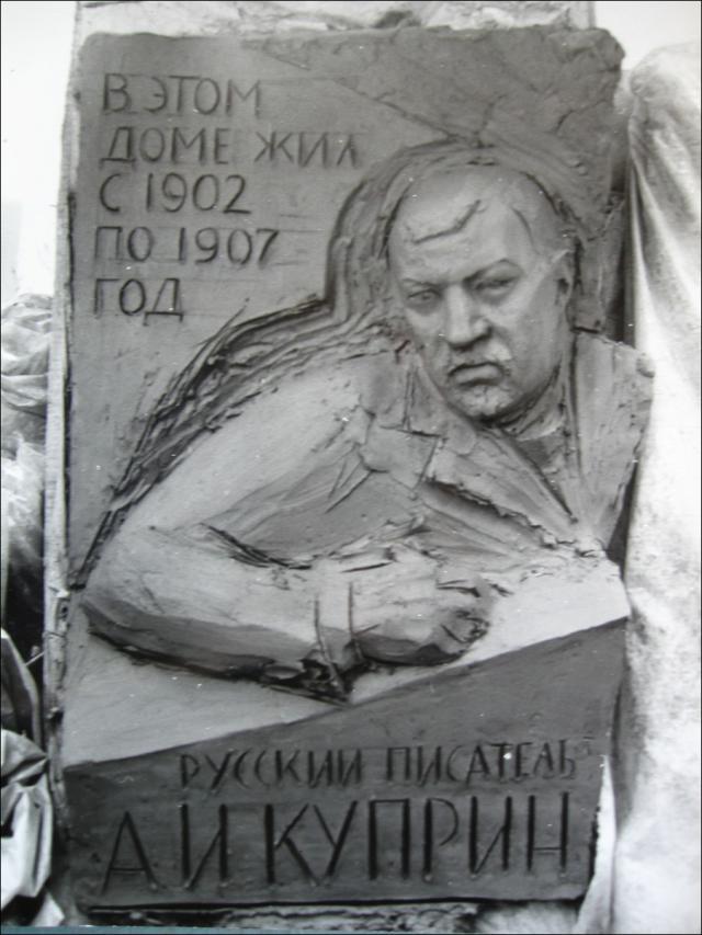 Куприн А.И. Мемориальная доска. (150 X 100см )