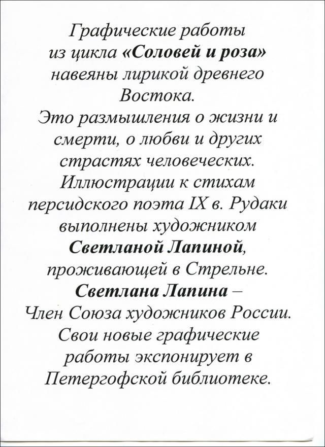 Pers. v-ka Lapinoj Strelqna Orlovskaq d.2 Vzr. bibl. 03.03.2001.22