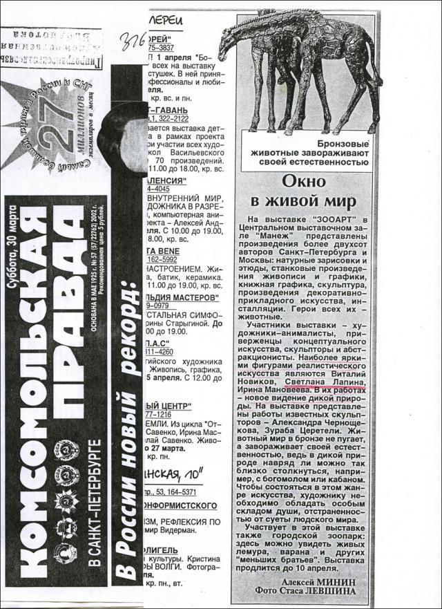 ZOOART SPb 2002 g.Komsomolqskaq Pravda statqq 30.03.2002.