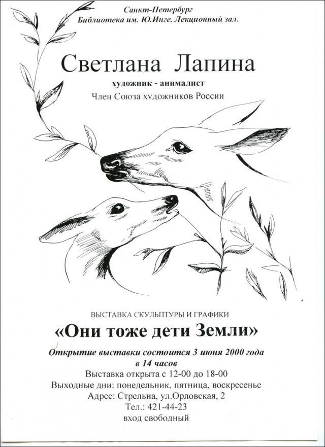 Pers.v-ka 03.06.2000g.-afisa