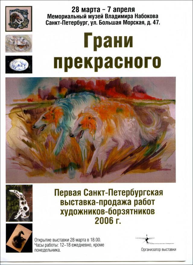 V-ka borzqtnikov 28.03.2006.muz .Nabokova-afisa