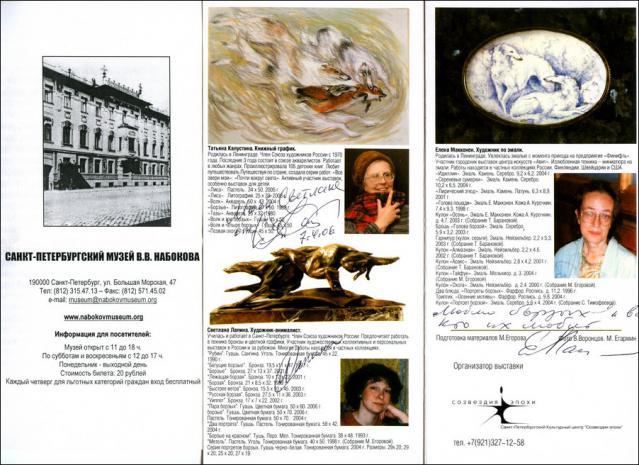 V-ka borzqtnikov 28.03.2006.muz .Nabokova2