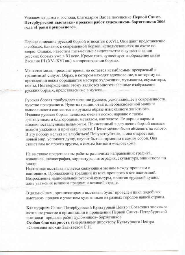 V-ka borzqtnikov 28.03.2006.muz . Nabokova3